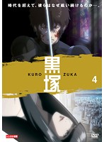 黒塚-KUROZUKA- Vol.4