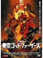 東京ゴッドファーザーズをDMMでレンタル