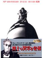 博士の異常な愛情 40thアニバーサリー スペシャル エディション
