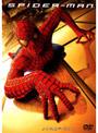 スパイダーマン デラックス・コレクターズ・エディション(2枚組 BEST COLLECTION ALL TIME)