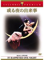 或る夜の出来事 (コロンビア・プレミアム・セレクション)