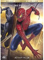 スパイダーマン 3 デラックス・コレクターズ・エディション (2枚組 初回限定豪華アウターケース付)