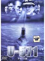 U-571をDMMでレンタル