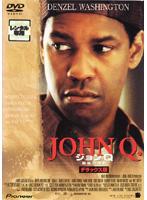 ジョンQ -最後の決断-をDMMでレンタル