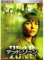 デッド・ゾーン <シーズン3> Vol.1