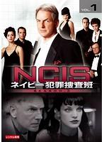NCIS〜ネイビー犯罪捜査班 シーズン3 vol.1