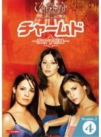 チャームド 魔女3姉妹 シーズン2 vol.4