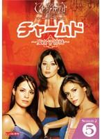 チャームド 魔女3姉妹 シーズン2 vol.5