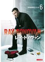 レイ・ドノヴァン Vol.6