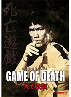 死亡遊戯 デジタル・リマスター版