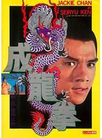 成龍拳 デジタル・リマスター版