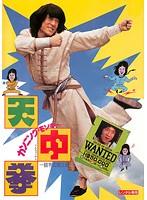 カンニング・モンキー/天中拳 デジタル・リマスター版