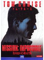 ミッション:インポッシブルをDMMでレンタル
