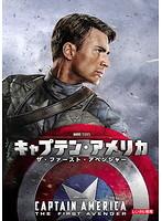 キャプテン・アメリカ/ザ・ファースト・アベンジャーをDMMでレンタル