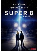 SUPER8/スーパーエイトをDMMでレンタル
