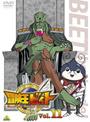 冒険王ビィト Vol.11