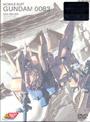 機動戦士ガンダム0083 STARDUST MEMORY 5.1ch DVD−BOX <限定版>