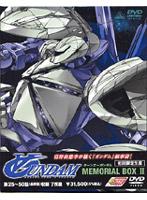 ∀ガンダム MEMORIAL BOX 2 (初回限定生産)