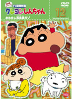 クレヨンしんちゃん TV版傑作選 第8期シリーズ 12 おためし英会話だゾ