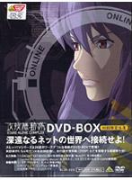 攻殻機動隊 STAND ALONE COMPLEX DVD-BOX(初回限定生産商品)