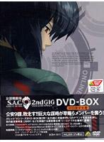 攻殻機動隊 S.A.C.2nd GIG DVD-BOX(初回限定生産商品)