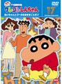 クレヨンしんちゃん TV版傑作選 第8期シリーズ 17 あいちゃんとゴーカなおままごとだゾ
