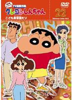 クレヨンしんちゃん TV版傑作選 第8期シリーズ 22 こども美容室だゾ