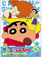 クレヨンしんちゃん TV版傑作選 第3期シリーズ 16 スキー場でリゾートするゾ