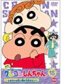 クレヨンしんちゃん TV版傑作選 第3期シリーズ 18 ひまわりは光り物が大好きだゾ