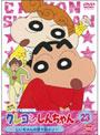 クレヨンしんちゃん TV版傑作選 第3期シリーズ 23 じいちゃんの家で遊ぶゾ