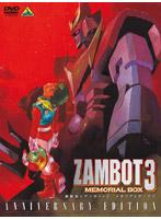 無敵超人ザンボット3 メモリアルボックス ANNIVERSARY EDITION (初回限定生産)