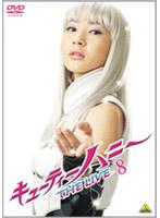 キューティーハニー THE LIVE 8