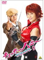 キューティーハニー THE LIVE 9 <最終巻>