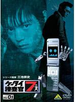 ケータイ捜査官7 File 01