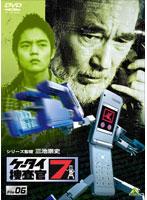 ケータイ捜査官7 File 06