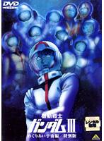 機動戦士ガンダムIII/めぐりあい宇宙編をDMMでレンタル