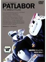 機動警察パトレイバーを全話語ってみる(新OVA版第4話)