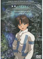 無限のリヴァイアス Vol.1