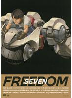 FREEDOM特別編 FREEDOM SEVEN