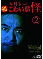 稲川淳二の超こわい話 怪 2
