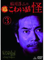稲川淳二の超こわい話 怪 3 (最終巻)