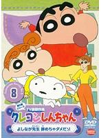 クレヨンしんちゃん TV版傑作選 第5期シリーズ 8 よしなが先生 辞めちゃダメだゾ