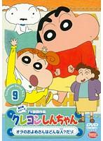 クレヨンしんちゃん TV版傑作選 第5期シリーズ 9 オラのおよめさんはどんな人?だゾ