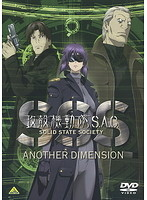 攻殻機動隊S.A.C. SOLID STATE SOCIETY -ANOTHER DIMENSION-