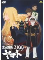 宇宙戦艦ヤマト2199 [1]