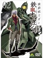 機動戦士ガンダム 鉄血のオルフェンズ vol.02