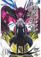 機動戦士ガンダム 鉄血のオルフェンズ vol.08