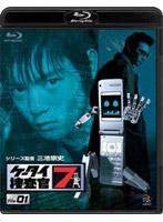 ケータイ捜査官7 File 01 (ブルーレイディスク)