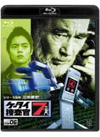 ケータイ捜査官7 File 06 (ブルーレイディスク)