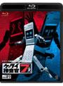 ケータイ捜査官7 File 07 (ブルーレイディスク)